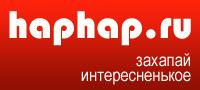 HapHap — все интересные новости в сети, только у нас!