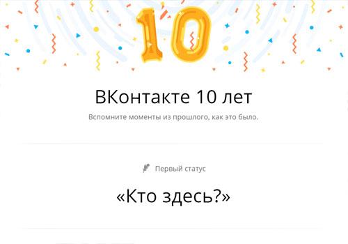 10 лет вконтакте, Воспоминания Вконтакте